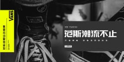 潮牌Vans鞋电商banner