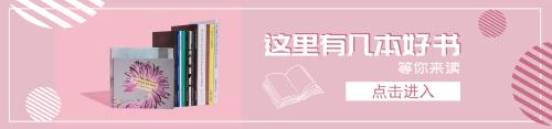 粉色書店書籍淘寶banner