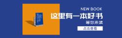 个性撞色书店淘宝banner