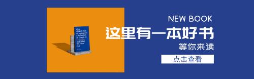 個性撞色書店淘寶banner