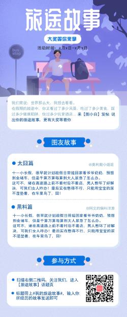 简约扁平旅途故事话题宣传长图