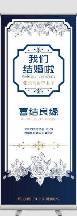 文艺典雅欧式婚礼1.8m展架