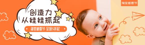 感恩节母婴促销淘宝banner