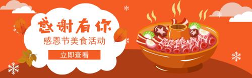 橘色感恩美食節淘寶banner