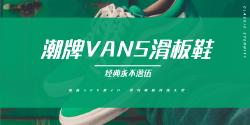 绿色潮鞋vans电商banner