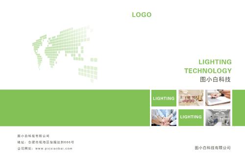 绿色医疗科技公司画册