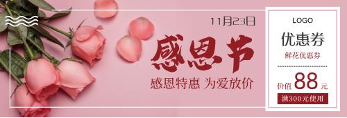 粉色清新花店感恩節活動宣傳優惠券