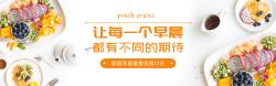 黄色清新水果淘宝banner