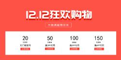 12.12双十二狂欢购物电商banner