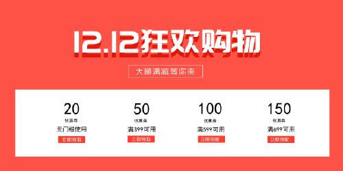 12.12雙十二狂歡購物電商banner