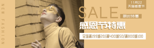 时尚感恩节特惠淘宝banner