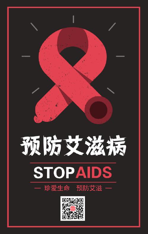 简约预防艾滋病节日宣传手机海报