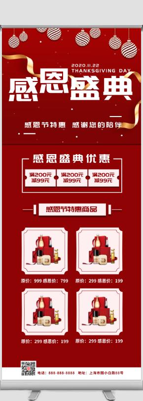 感恩节商场促销活动易拉宝