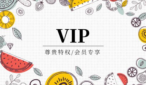 小清新手繪水果超市積分VIP會員卡