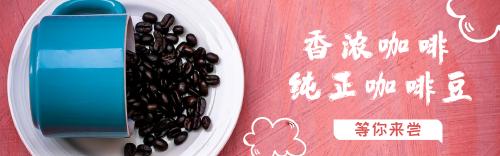 红色可爱咖啡淘宝banner