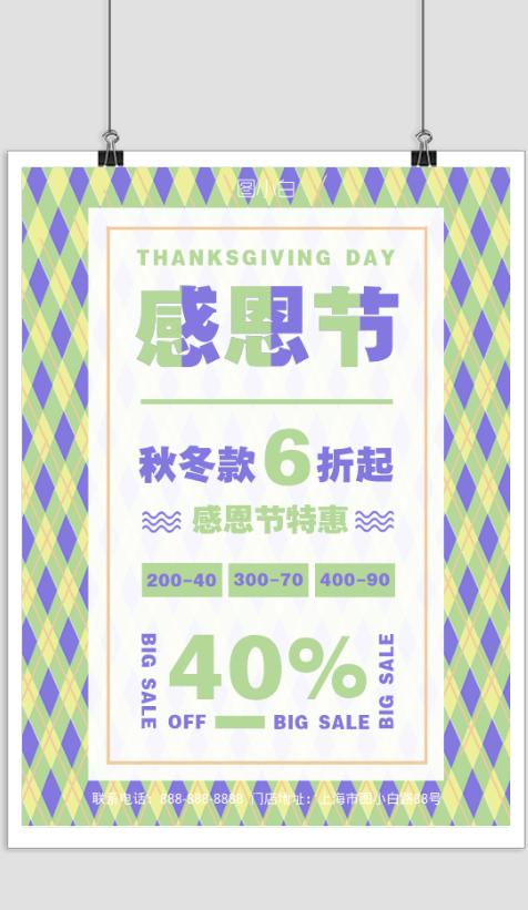 复古格子感恩节服饰促销海报