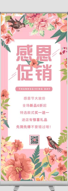浪漫花卉感恩节活动易拉宝