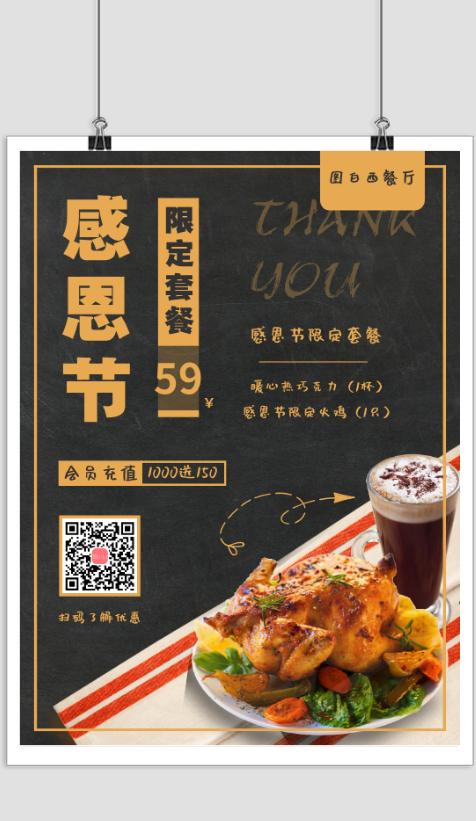 西餐厅感恩节火鸡套餐优惠活动