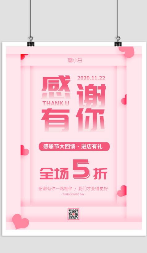 粉色爱心感恩节活动海报