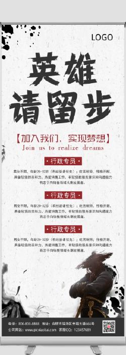 中国风招聘宣传易拉宝