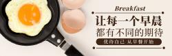 早餐生活微博封面