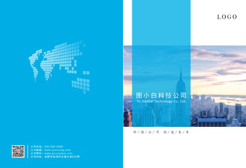 蓝色科技企业宣传画册