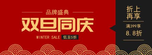 红黑色双旦同庆淘宝banner