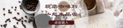 现磨咖啡粉淘宝banner