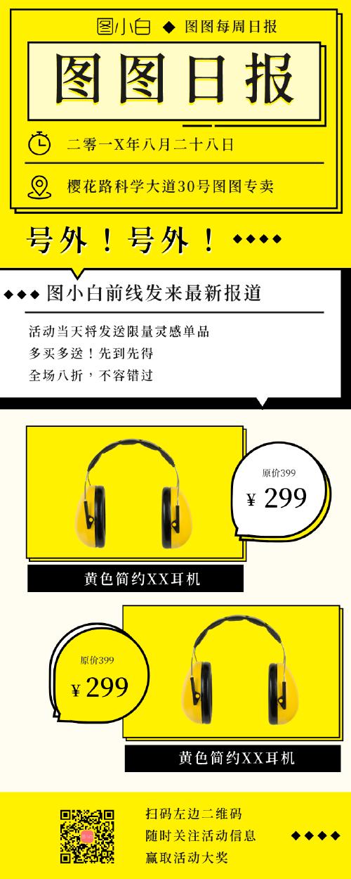黄色创意日报简报促销营销长图