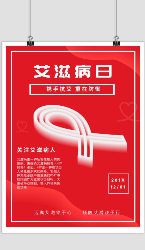 红色简洁世界艾滋病日印刷海报