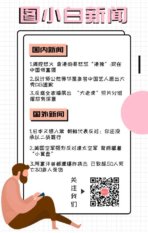 简约时尚新闻日报手机海报