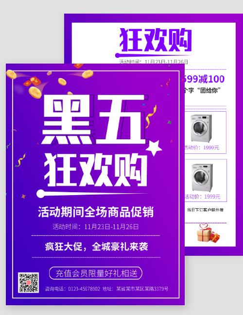 紫色時尚家電商場黑五狂歡購DM宣傳單