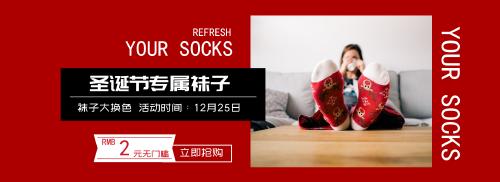 圣诞节袜子促销淘宝banner