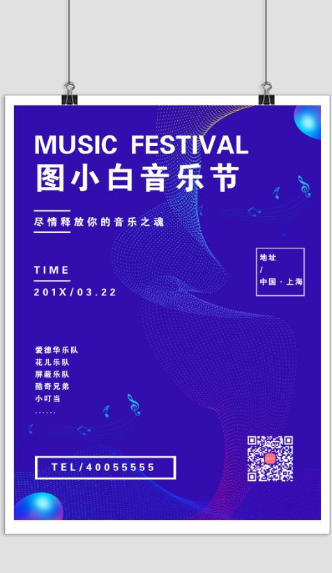 时尚大气音乐节艺术节展览印刷海