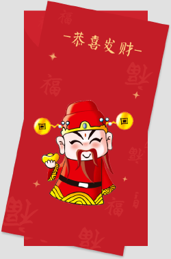 红色恭喜发财海报