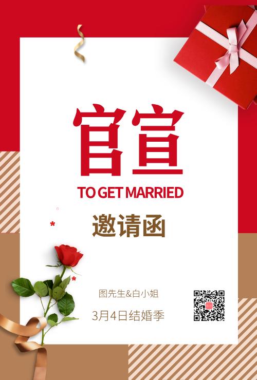 红色喜庆官宣结婚邀请函