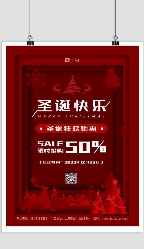 剪紙風紅色圣誕節促銷活動海報