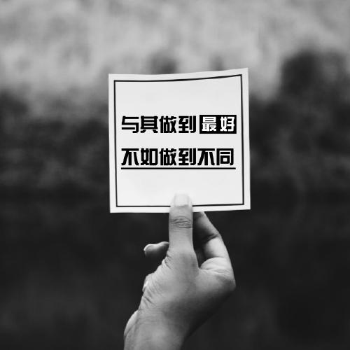 黑白簡約勵志手機微博封面