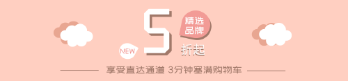 粉色5折促銷淘寶banner