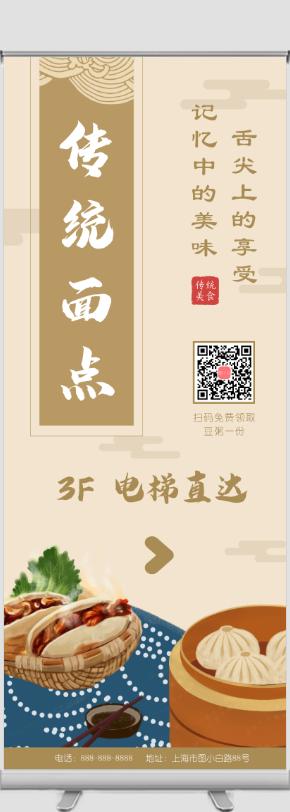 传统美食餐厅宣传指示牌易拉宝