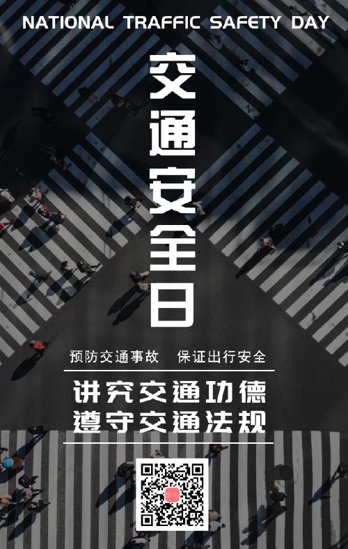 简约全国交通安全日手机海报