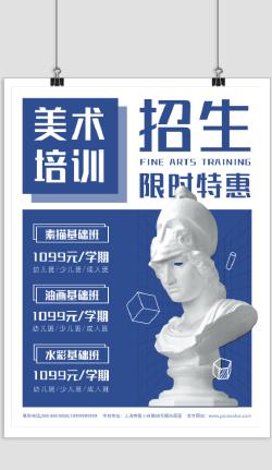 美术培训班招生美术教育海报