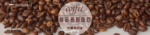 限量咖啡豆抢购淘宝banner
