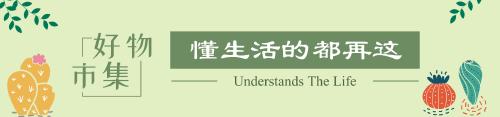 綠色清新生活館淘寶banner