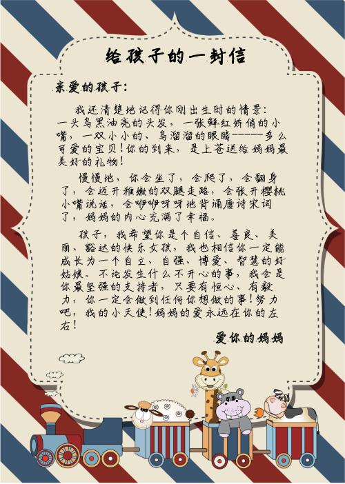 卡通動漫信紙