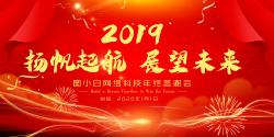 2019企业年会背景展板
