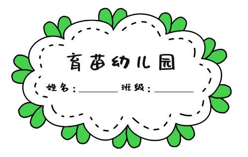 卡通幼兒園學生姓名不干膠貼紙