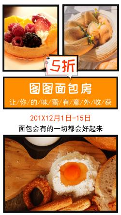 暖色系面包房打折促销产品展示