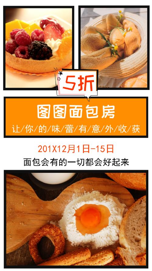 暖色系面包房打折促銷產品展示