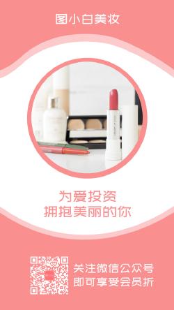 美妆全场包邮产品展示